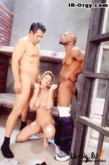 Секс с преступниками